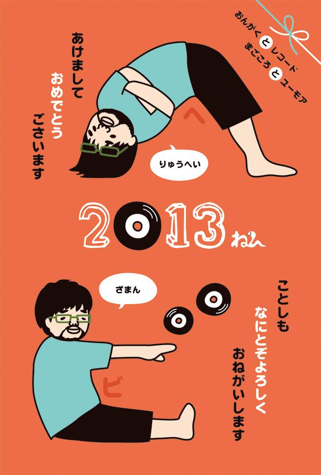 2013nenga-theman.jpg