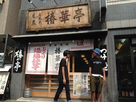 chinkatei.jpg